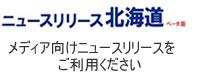 ニュースリリース北海道