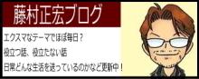 コンサルタント藤村正宏のエクスマブログ
