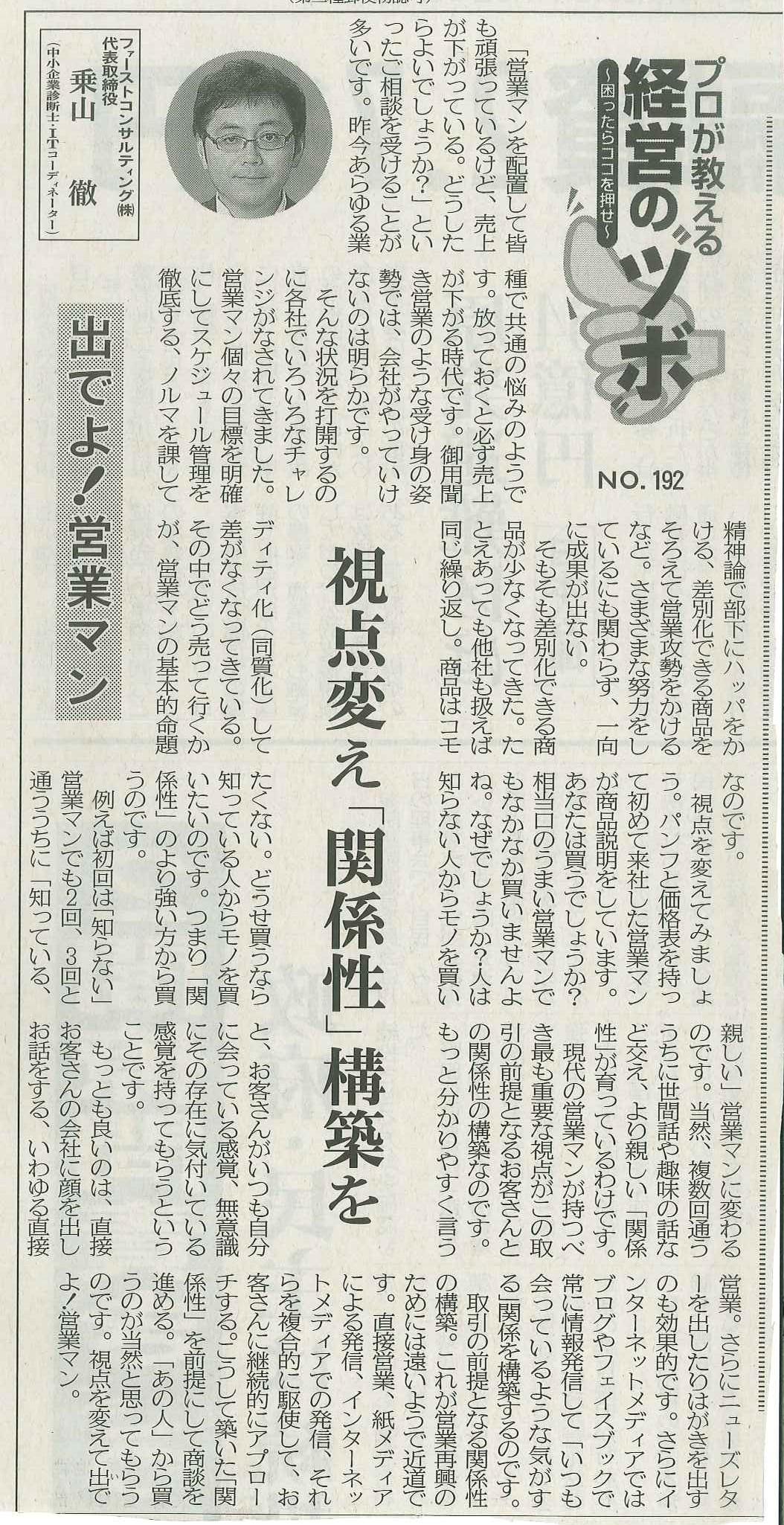 釧路新聞201204